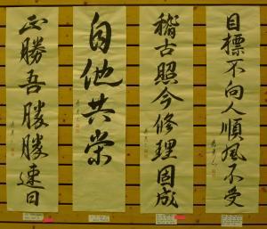 Masa Katsu Agatsu Katsu Haya Do, Ji Ta Kyo Ai, Keiko Shokon Shuri Kosei, ...