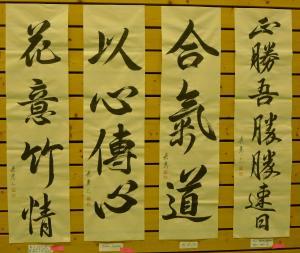 Ka I Chiku Jo, Ishin Denshin, Aikido, Masa Katsu Agatsu Katsu Haya Do