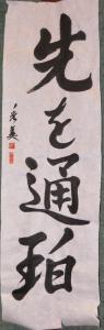 Sen o Toryu Hyôshi - Stage 11/14 Kamiza